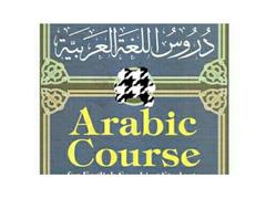Lezioni di arabo su Skype